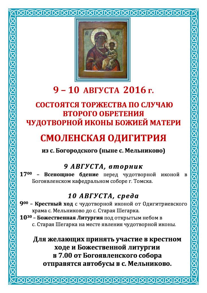 Объявление-о-Смоленской-иконе-2016