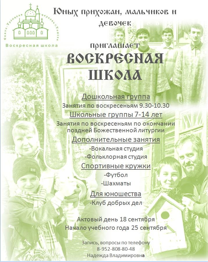 объявление ВШ 2016-2017